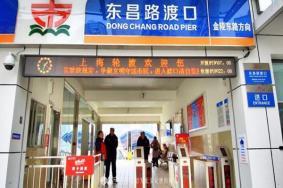 上海轮渡东金线临时停航通知 2020国庆中秋还开吗