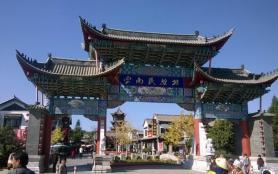 云南民族村2020国庆中秋游玩攻略 门票及交通