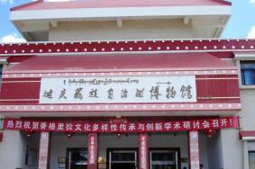 2020迪庆州博物馆旅游攻略 迪庆州博物馆门票交通天气景点介绍