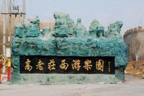 2020新疆高老庄西游乐园景区门票交通天气 高老庄西游乐园景区旅游攻略