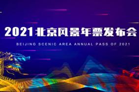 2021北京風景年票發布時間及景點名單 北京風景年票優惠活動