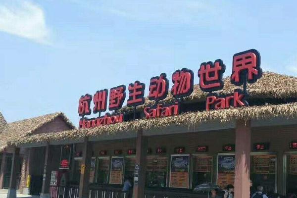 杭州野生动物世界旅游攻略 交通门票信息