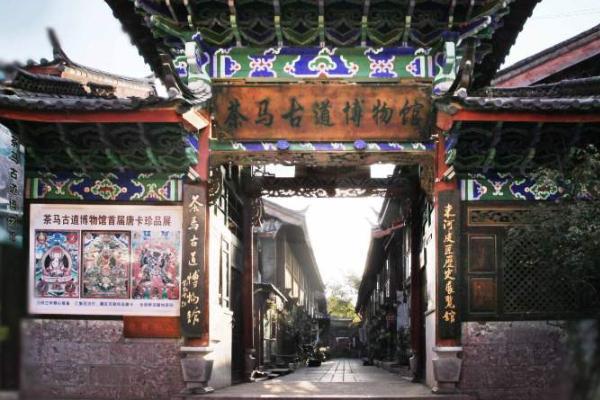 2020茶马古道博物馆旅游攻略 茶马道博物馆交通门票信息