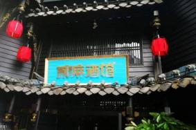 ?長沙貳麻酒館什么時候開業-在哪