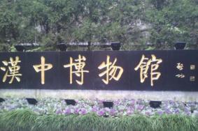 2020漢中市博物館旅游攻略 漢中市博物館門票交通天氣景點