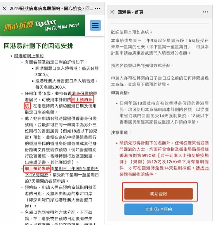 2020香港免隔離通關時間及預約指南 香港免隔離申請要準備什么