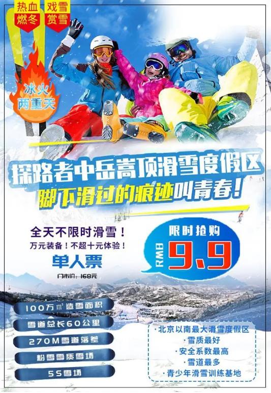 2020-2021鄭州嵩頂滑雪場價格 鄭州滑雪場什么時候開業-門票多少錢