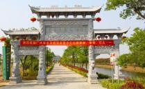 2020滁州景華生態文化園門票交通天氣 景華生態文化園旅游攻略