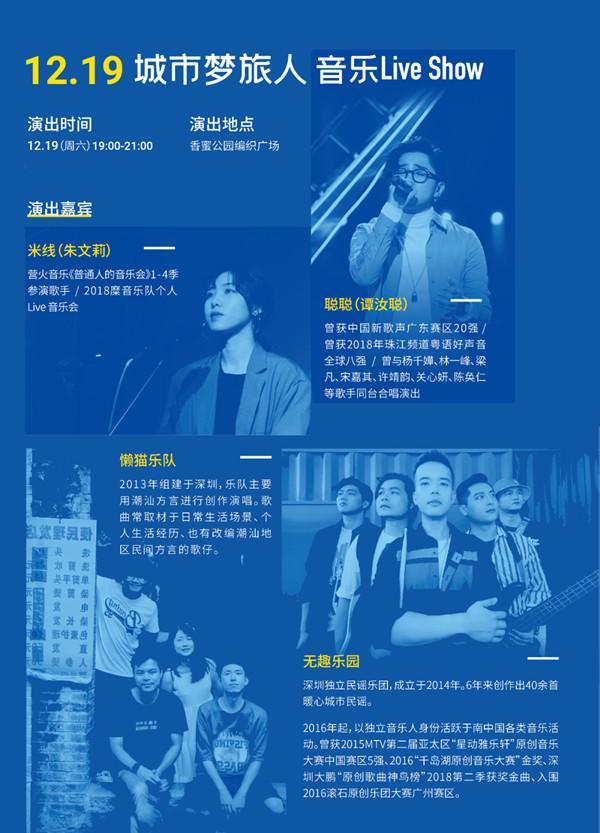 2020深圳香蜜公園分會場文化活動活動及表演匯總