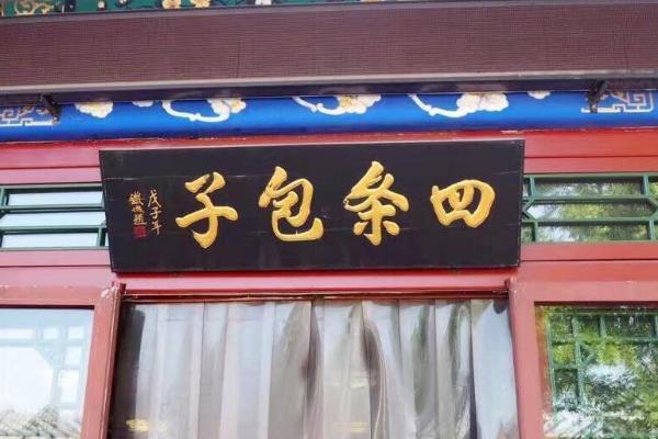 秦皇島有哪些特色餐廳 秦皇島美食推薦