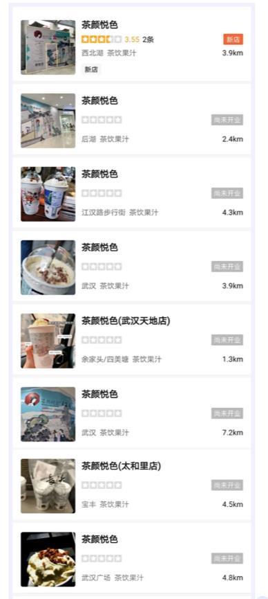 武漢首家茶顏悅色12月1日正式開業 在哪里-武漢天地地址