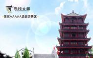 三河古鎮旅游景點介紹 門票多少錢