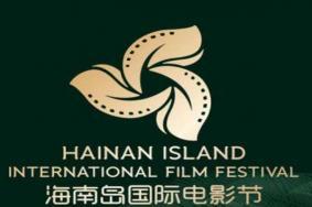 2020第三屆海南島國際電影節 嘉賓名單-舉辦