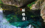 南京珍珠泉一日游攻略 景區門票多少錢