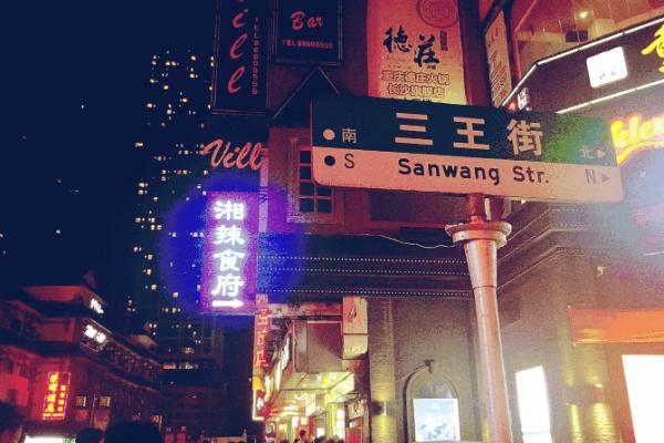 長沙美食街哪里最出名 長沙美食街在哪里