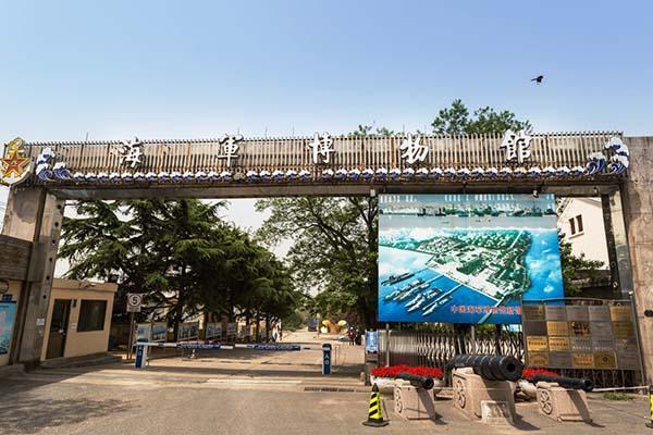 中國海軍博物館什么時候開放 中國海軍博物館簡介