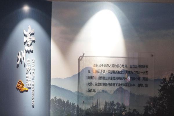 2020成都崇州市博物館門票交通天氣 崇州市博物館旅游攻略