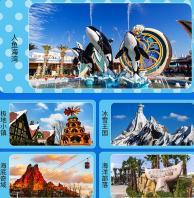 上海海昌海洋公園門票哪里買便宜