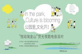 2020深圳公園淘金山熒光夜跑活動時間及線路
