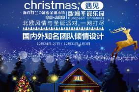 2020上海圣誕節去哪里玩 2020上海圣誕節景區優惠匯總