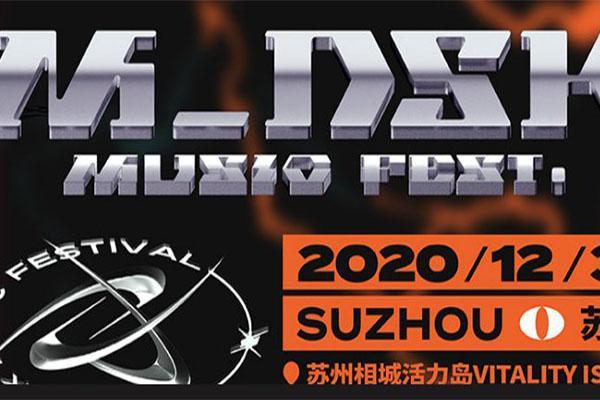 2020-2021蘇州MDSK音樂節時間地點嘉賓及門票