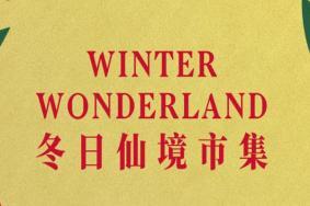 2020上海冬日仙境市集活動時間-地點-門票