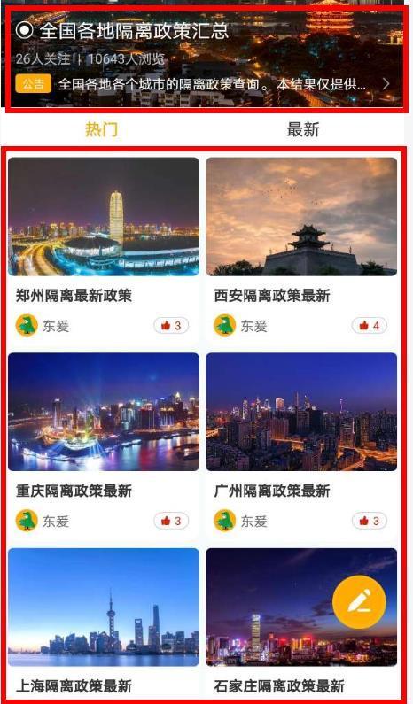 心神旅行app
