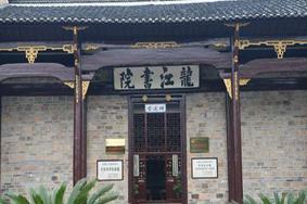 2021龍江書院門票交通及地址 龍江書院旅游攻略