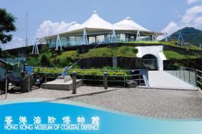 2021香港海防博物館門票交通天氣 香港海防博物館旅游攻略
