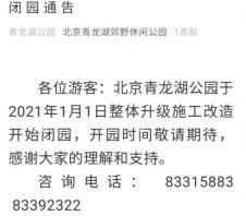 2021年北京青龍湖公園關閉了嗎 開放時間