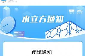 2021北京水立方暫停營業通知