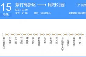 上海15号线地铁什么时候开通 上海15号线地铁线路图