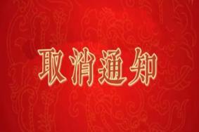 2021上海取消腊八施粥活动的寺庙有哪些