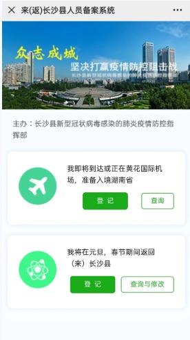 长沙县隔离政策最新 2021年春节返长沙县人员怎么备案