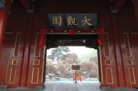 2021北京大觀園春節開放嗎 具體時間