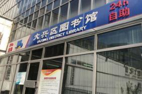 2021北京大興圖書館閉館通知