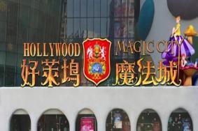 南京魔法城堡好玩嗎 2021春節開放時間及活動