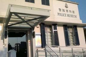 2021香港警队博物馆门票交通天气 香港警队博物馆旅游攻略