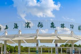 2021上海濱海森林公園2月5日起暫時閉園公告