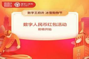 北京數字人民幣紅包怎么申請及預約時間