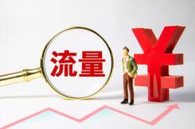 2021上海20G過年免費流量領取步驟