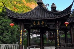 2021绍兴红豆仙霞景区旅游攻略 红豆仙霞景区门票交通天气