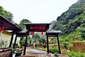 2021新昌七盘仙谷旅游攻略 新昌七盘仙谷门票交通天气