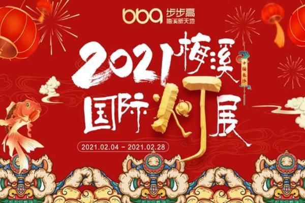 2021长沙元宵节灯会汇总-活动时间及门票价格