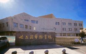 2020年2月25日起哈尔滨恢复营业场馆汇总