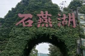 2021石燕湖生態旅游公園旅游攻略 石燕湖生態旅游公園門票交通天氣