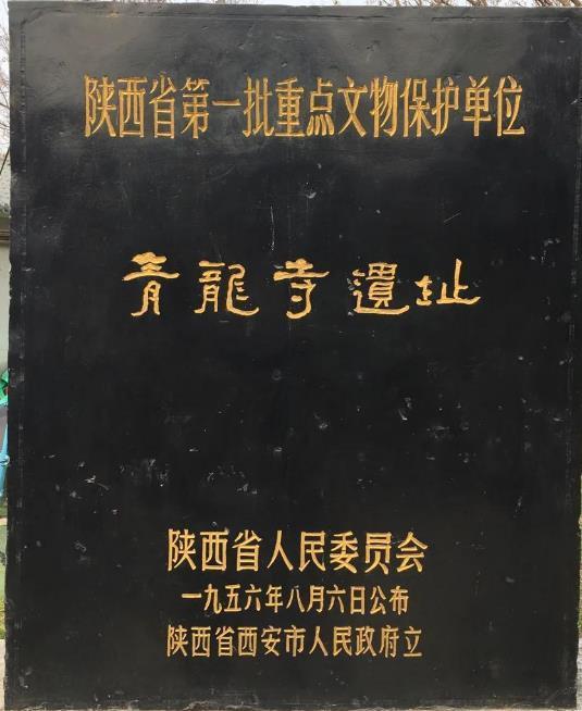 青龍寺圖片 西安青龍寺景點圖片