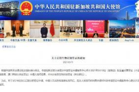 2021年3月18日起中国驻新加坡大使馆将启用生物识别签证