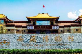 2021西藏博物館旅游攻略 西藏博物館門票交通天氣