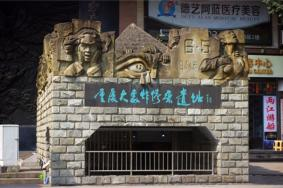 2021重慶大轟炸慘案遺址開放時間門票地址及景區介紹